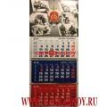 Календарь ЦСН ФСБ Управление А