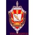 Магнит с эмблемой Курганского пограничного института ФСБ