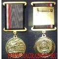 Медаль Участнику локальных конфликтов