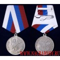 Медаль В память 100-летия начала Первой мировой войны