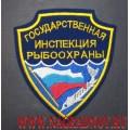 Шеврон Государственная инспекция рыбоохраны