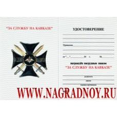 Удостоверение к нагрудному знаку За службу на Кавказе