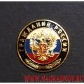 Фрачный значок Гражданин России