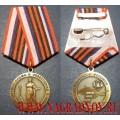 Медаль За подготовку и проведение референдума о воссоединении с Россией