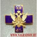 Нагрудный знак ПЮИ ФСИН России