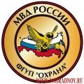 Магнит с эмблемой ФГУП Охрана МВД России