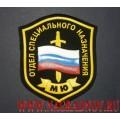 Шеврон Отдел специального назначения Министерства юстиции