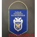 Вымпел с эмблемой Гаража особого назначения ФСО России