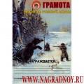 Грамота Любителю русской охоты
