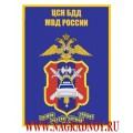 Магнит с логотипом ЦСН БДД МВД России