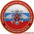Магнит с эмблемой УФМС России по Московской области