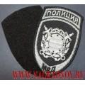 Нашивка на рукав ПОЛИЦИЯ охрана общественного порядка с липучкой