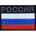 Патч с липучкой Флаг Российской Федерации