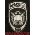 Шеврон курсантов учебных заведений МВД России для специальной формы с липучкой