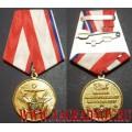 Медаль 50 лет Военно-политическому образованию