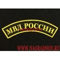 Нашивка на рукав МВД России с липучкой