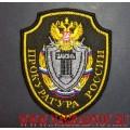 Нашивка на рукав Прокуратура России черный фон