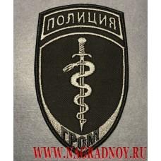 Нашивка на рукав сотрудников спецподразделения Гром МВД России