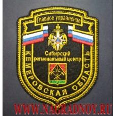 Шеврон Главное управление МЧС России по Кемеровской области