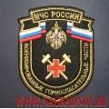 Шеврон военизированные горноспасательные части МЧС России