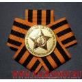 Нагрудный знак 65 лет Победы на Георгиевской ленте