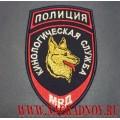Нашивка на рукав Кинологическая служба МВД России