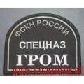 Шеврон Отряда специального назначения ГРОМ ФСКН России