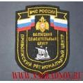 Шеврон сотрудников Приволжского регионального центра МЧС России