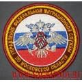 Шеврон сотрудников УФМС России по Московской области