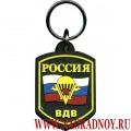 Брелок Россия ВДВ