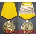 Медаль За труды во славу святой церкви