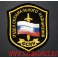 Нашивка на рукав Отдел специального назначения ФСИН