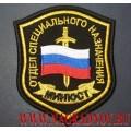 Шеврон ОСН Министерства юстиции России
