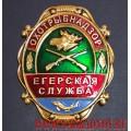 Нагрудный знак Озотрыбнадзор егерская служба