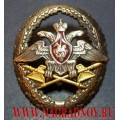 Знак отличия офицеров Тыла Вооруженных сил Российской Федерации