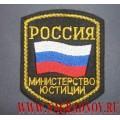 Нарукавный знак сотрудников Министерства юстиции России
