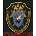 Шеврон Главное военное следственное управление по приказу 300
