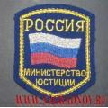 Нарукавный знак сотрудников Министерства юстиции РФ
