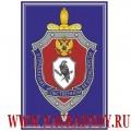 Пластиковый магнит с эмблемой Управления собственной безопасности ФСБ России