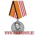 Медаль МО РФ Художник Греков