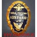 Нагрудный знак ФГУП Охрана МВД России