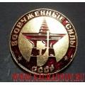 Значок Вооруженные силы СССР