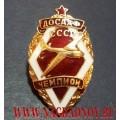 Нагрудный знак ДОСААФ СССР Планерный спорт чемпион