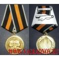 Медаль Как и прежде боги войны