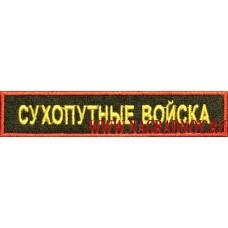 Нашивка на грудь Сухопутные войска с липучкой для офисной формы