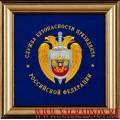 Панно с вышитой эмблемой СБП ФСО России