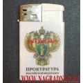 Зажигалка с логотипом Прокуратуры России