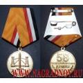 Медаль 20 лет 58 Общевойсковая армия