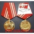 Медаль За службу Отечеству