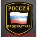 Нашивка на рукав Россия Прокуратура с триколором